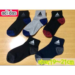 アディダス(adidas)の新品⋆。˚✩adidas靴下【5足セット】size:19〜21cm (靴下/タイツ)