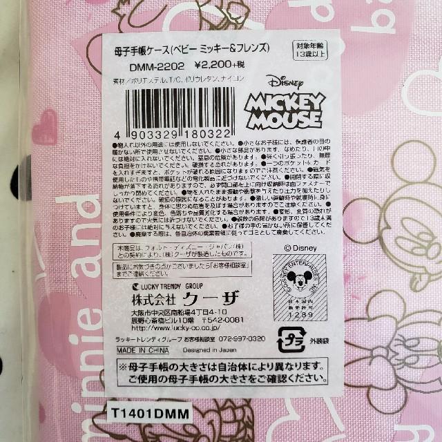 Disney(ディズニー)の専用です!新品未使用♡ディズニー母子手帳ケース キッズ/ベビー/マタニティのマタニティ(母子手帳ケース)の商品写真
