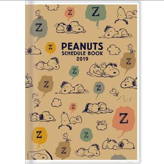 ピーナッツ(PEANUTS)のスヌーピー スケジュール帳 2019(カレンダー/スケジュール)