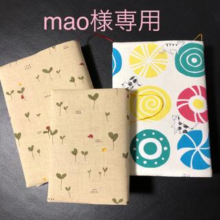 mao様専用  単行本2と文庫本サイズのブックカバー  (ブックカバー)
