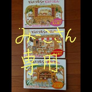 絵本3冊 どんぐりむらシリーズ(絵本/児童書)