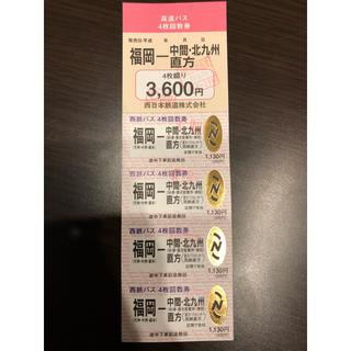 高速バス 回数券 福岡 西鉄バス【5月27日まで】(その他)