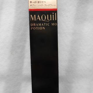 マキアージュ(MAQuillAGE)のマキアージュ ドラマティックムードポーション 35ml(ボディオイル)