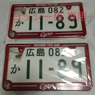 広島東洋カープ - 広島カープ ナンバーフレーム 軽自動車 前後2枚セット 新品 送料無料