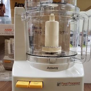 Amway - アムウェイ フードプロセッサー