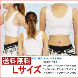 選べる3色6サイズ 胸を小さく見せるブラ ハーフタンクトップ型 白 E70(ブラ)
