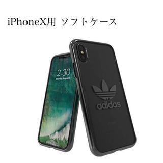 アディダス(adidas)の★送料無料 iPhoneXケース アディダス  ソフトカバー adidas(iPhoneケース)
