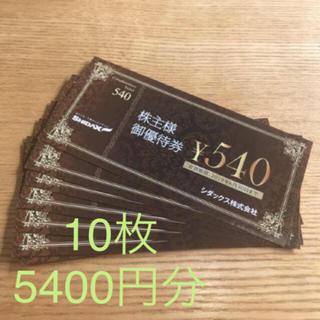 シダックス 株主優待 5400円分(その他)
