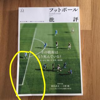 そらまめ様 フットボール批評(趣味/スポーツ)