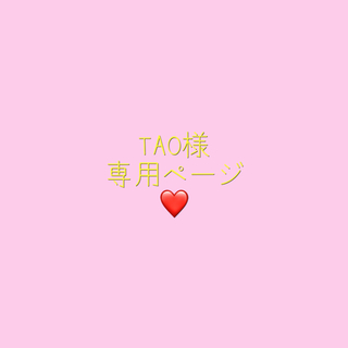 TAO様❤️専用ページ(その他)