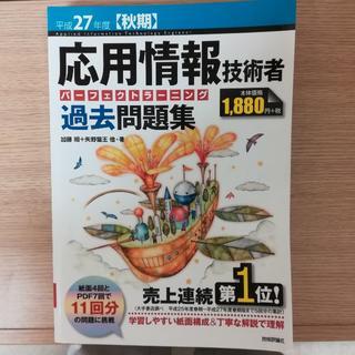 平成27年【春期】応用情報技術者 パーフェクトラーニング過去問題集(コンピュータ/IT )