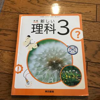 トウキョウショセキ(東京書籍)の新しい理科3 東京書籍(参考書)