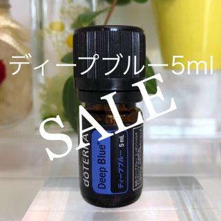 ★SALE★ ドテラ ディープブルー 5ml (エッセンシャルオイル(精油))