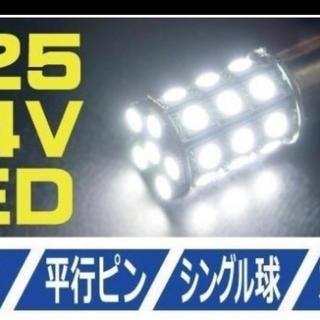 2個セット★LED バスマーカー サイドマーカー球24Vホワイトシングル球  (汎用パーツ)