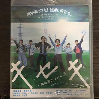 新品未開封 キセキーあの日のソビトー ブルーレイ Blu-ray(日本映画)