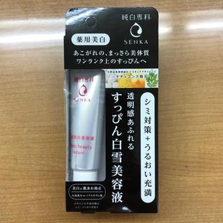 センカセンカ(専科)の資生堂 純白専科 美白美容液(美容液)