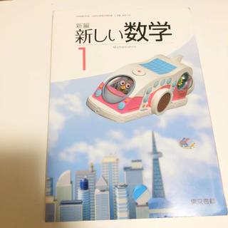 トウキョウショセキ(東京書籍)の新編 新しい数学1 東京書籍(参考書)