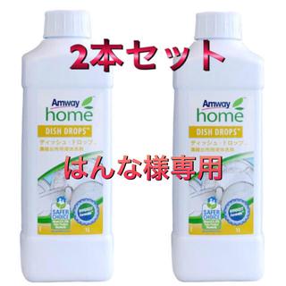 アムウェイ(Amway)の【アムウェイ】新品 2本 ディッシュ・ドロップ✨濃縮台所液体洗剤(洗剤/柔軟剤)