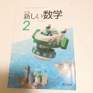 トウキョウショセキ(東京書籍)の新編 新しい数学2 3 東京書籍 2冊セット(参考書)