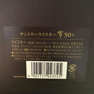 サントリー(サントリー)の響 30年 化粧箱 白箱(ウイスキー)