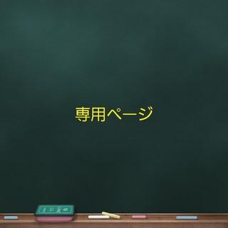 ★様専用(その他)