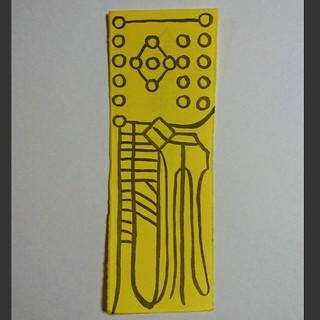 プレミアム霊符 護符 御札 ☆金運符ヽ(´▽`)/ 金玉満堂符☆ 金字仕上げ(その他)