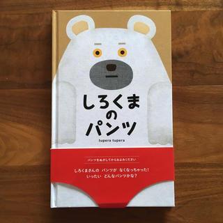しろくまのパンツ☆ tupera tupera(絵本/児童書)