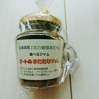 ビート またたびジュレ 北海道産 食べるジャム 蜂蜜