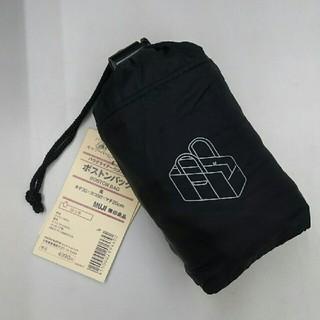 ムジルシリョウヒン(MUJI (無印良品))の新品 無印良品 パラグライダークロス たためるボストンバッグ・黒(ボストンバッグ)