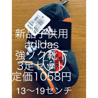 アディダス(adidas)の新品 男の子用 adidas靴下 13~19センチ 3足セット 定価1058円(靴下/タイツ)