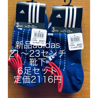 アディダス(adidas)の新品 子供用 adidas靴下 21~23センチ 6足セット 定価2116円(靴下/タイツ)