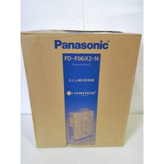 パナソニック ふとん暖め乾燥機 シャンパンゴールド FD-F06X2-N(衣類乾燥機)