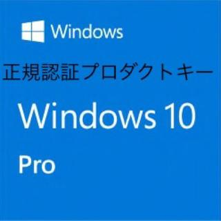 マイクロソフト(Microsoft)のWindows10 Pro プロダクトキー 正規認証 即日対応(その他)
