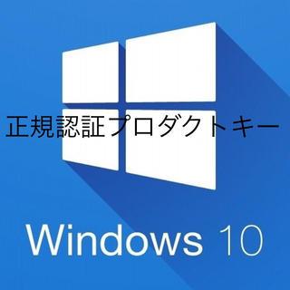 マイクロソフト(Microsoft)のWindows10 Pro プロダクトキー 正規認証 認証保証 32/64bit(その他)