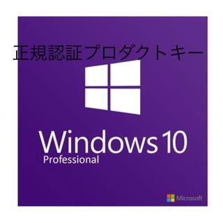 マイクロソフト(Microsoft)のWindows10 Pro プロダクトキー (その他)