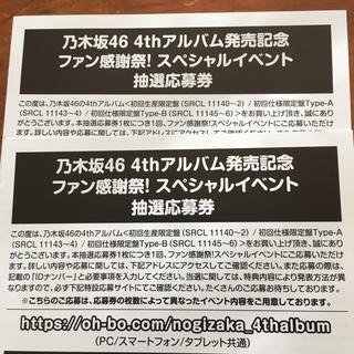ノギザカフォーティーシックス(乃木坂46)の乃木坂 4thアルバム応募券(女性アイドル)