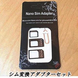 特別SALE!あると便利!SIMカード変換アダプター 1シート(その他)