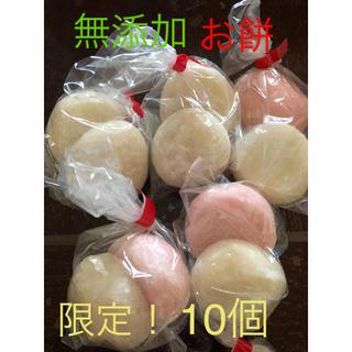 【限定】生餅 おもち 10個 無添加(米/穀物)