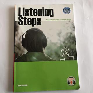 listening Steps(参考書)