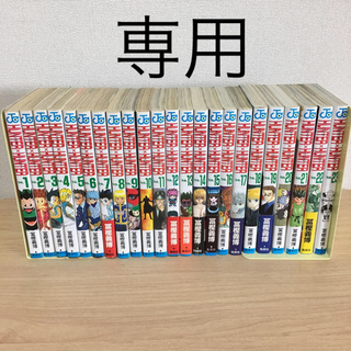 Hunter×hunter no.1〜23(少年漫画)