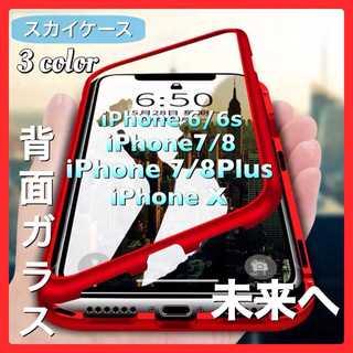 売り上げランキング上位✨背面ガラスケース iPhone b(iPhoneケース)