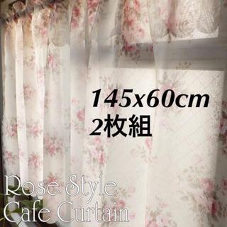 【2枚組】幅145×丈60cm カフェカーテン 【薔薇】ローズ レース(レースカーテン)
