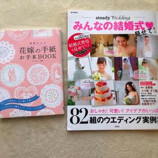 花嫁の手紙 お手本BOOK + みんなの結婚式❤️(その他)