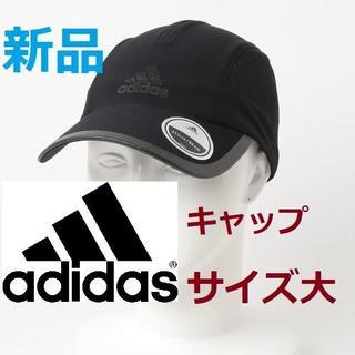 アディダス(adidas)の【新品未使用】アディダス ランニング クライマライトキャップ XL 大きいサイズ(ウェア)