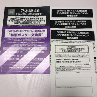 乃木坂 イベント アルバム(女性アイドル)