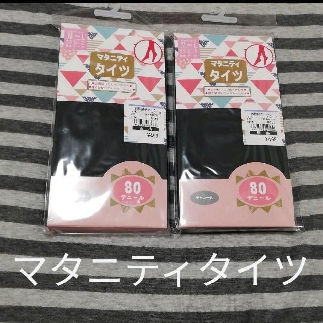 西松屋(ニシマツヤ)のマタニティータイツ キッズ/ベビー/マタニティのマタニティ(マタニティタイツ/レギンス)の商品写真