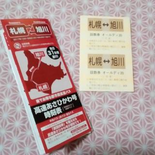 旭川~札幌 高速バス券(その他)