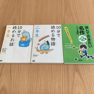 10分間読書 1・2年生(絵本/児童書)