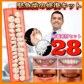 《高級歯科樹脂上下の歯28ピース&フィッティングビーズ5グラムセット》(口臭防止/エチケット用品)
