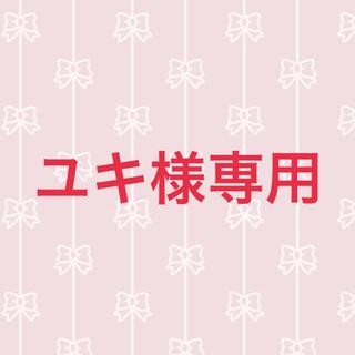 ユキ様専用 (オーダーメイド)